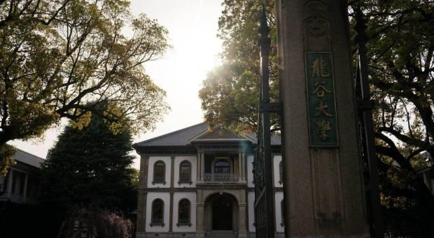 kyoto-ryukoku-university