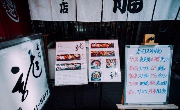 ryu-sushi-front