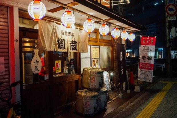 station-front-bar-okura-shiga-front-door