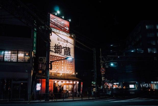 station-front-bar-okura-shiga-outside
