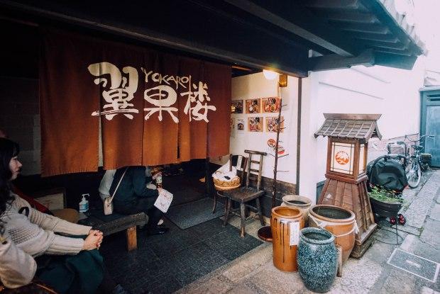 yokarou-nagahama-3